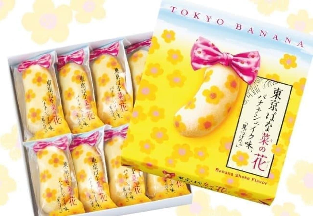 東京ばな菜の花 バナナシェイク味