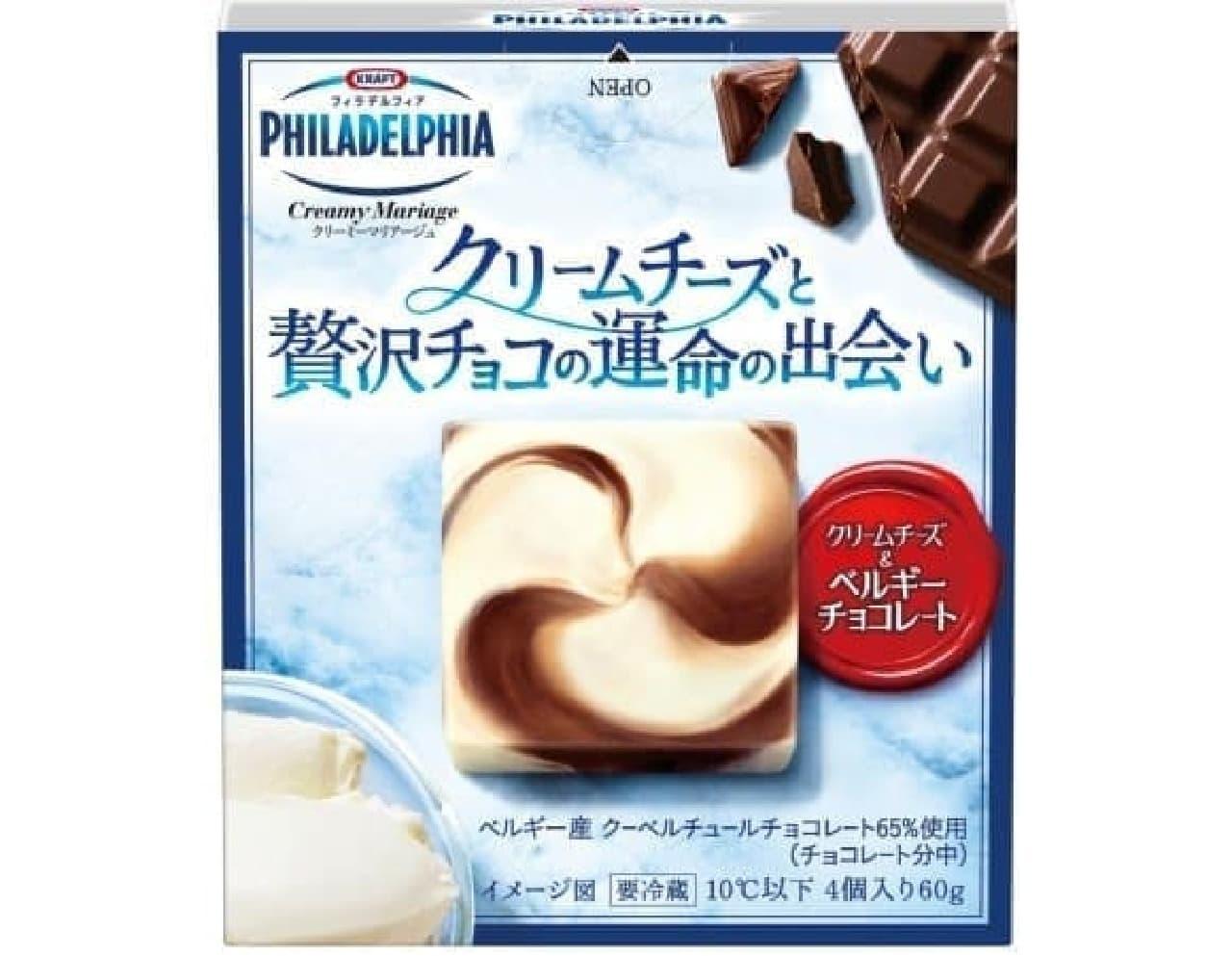 フィラデルフィアクリーミーマリアージュ クリームチーズと贅沢チョコの運命の出会い