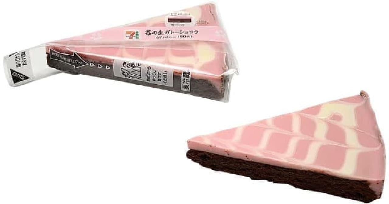 セブン-イレブン「苺の生ガトーショコラ」