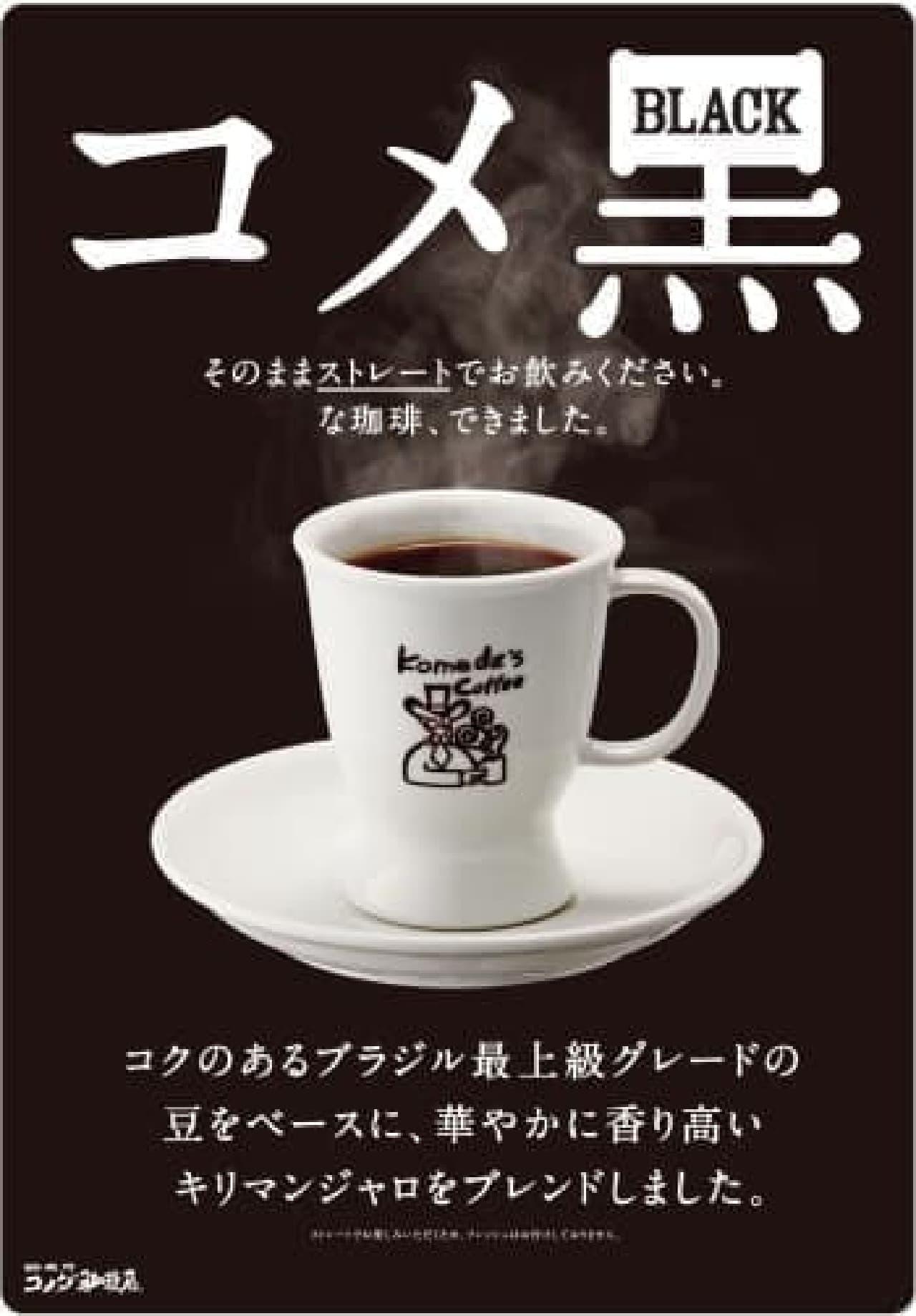 コメダ珈琲店「コメ黒」
