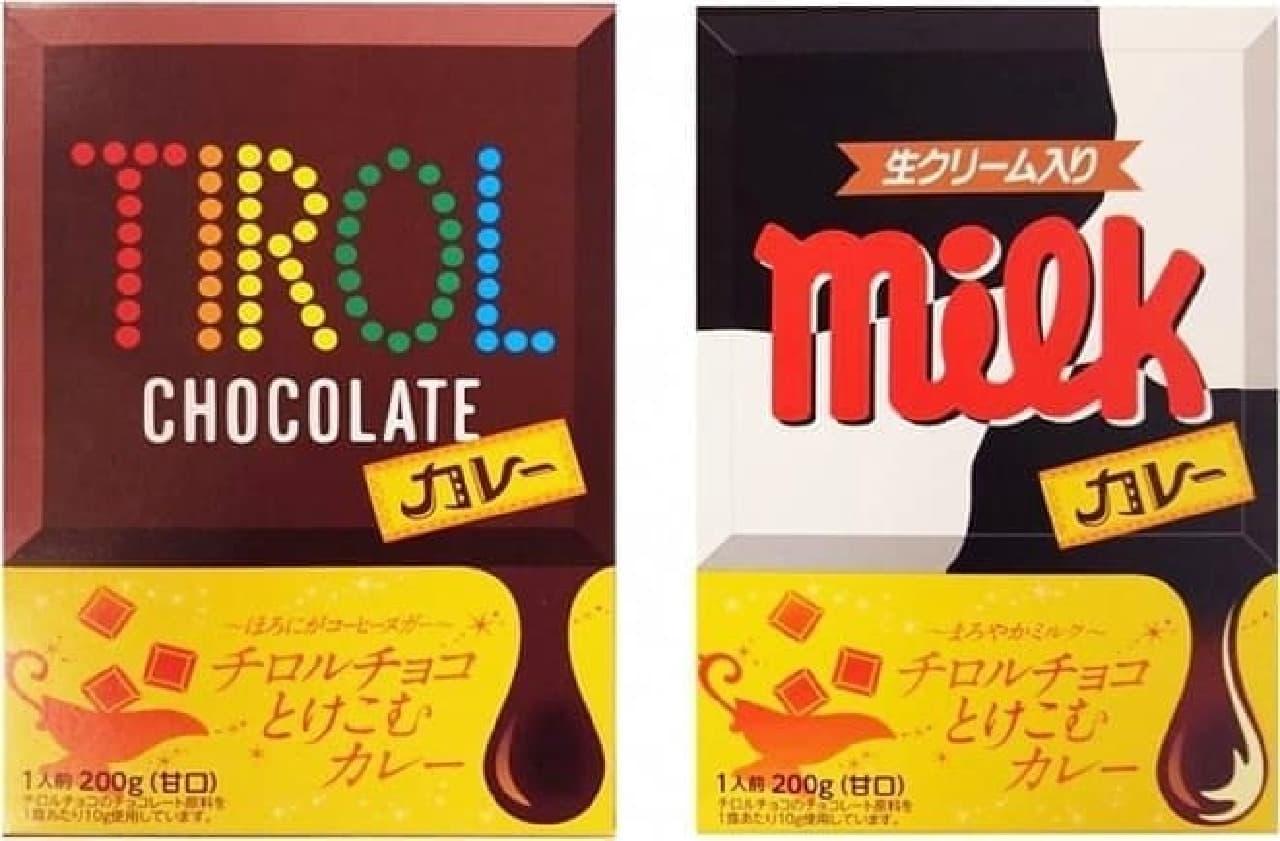 「チロルチョコとけこむカレー~ほろにがコーヒーヌガー~」と「同~まろやかミルク~」