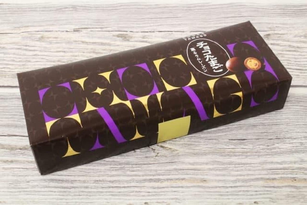 銀座たまや「チョコたまご 薫るラムレーズン」