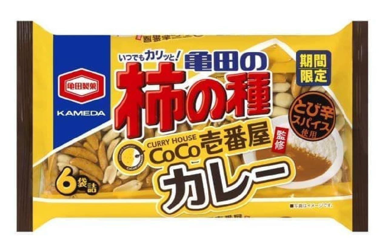 「亀田の柿の種CoCo壱番屋監修カレー」は、ココイチ定番のポークカレーの味わいを再現した柿の種