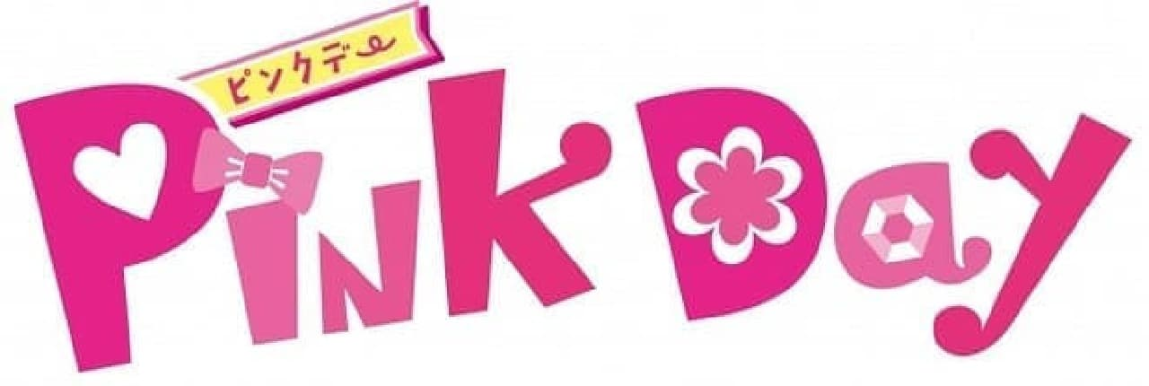 サーティワンひなまつり限定「ピンクデー」