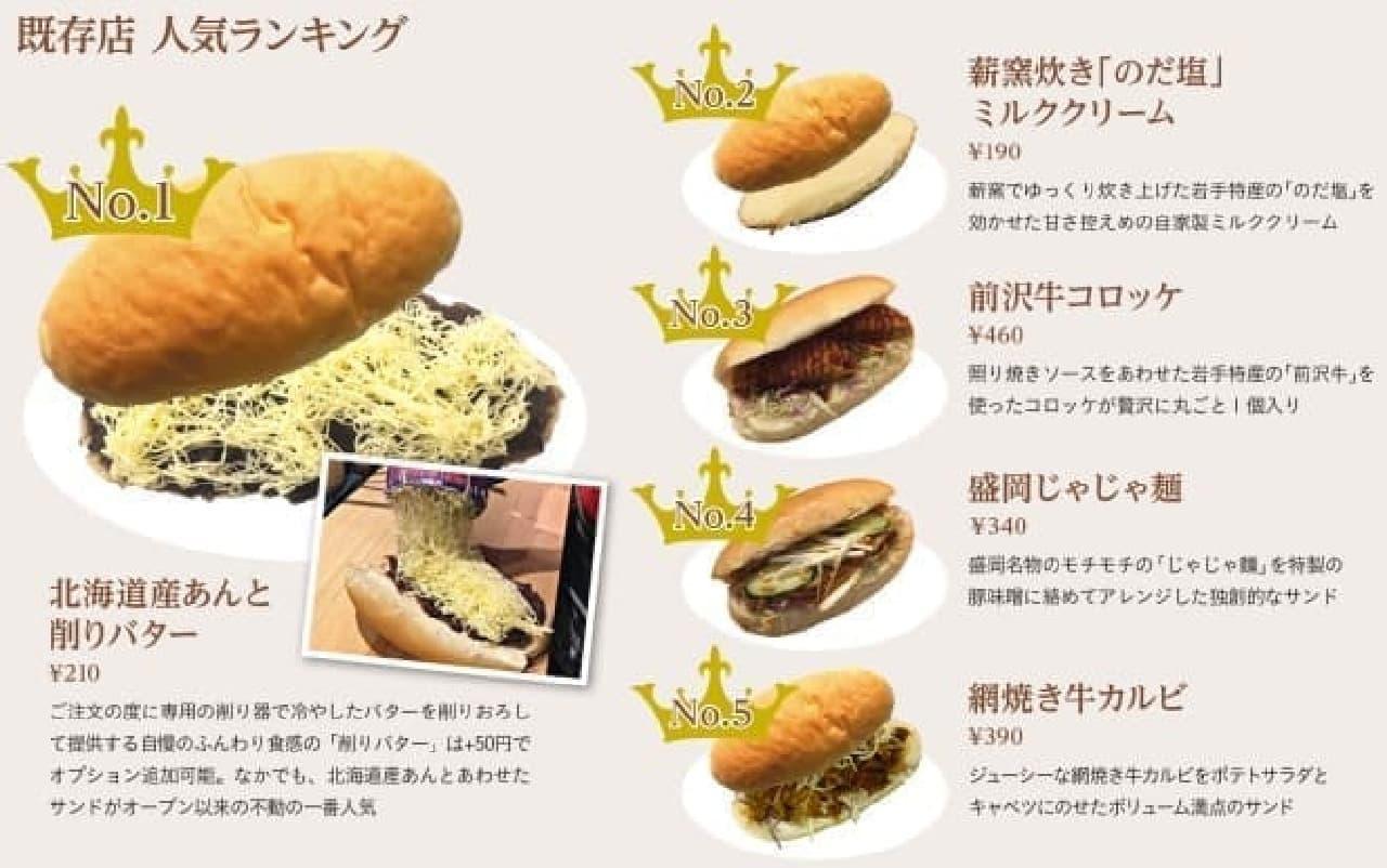(食)盛岡製パンが横浜市杉田にオープン