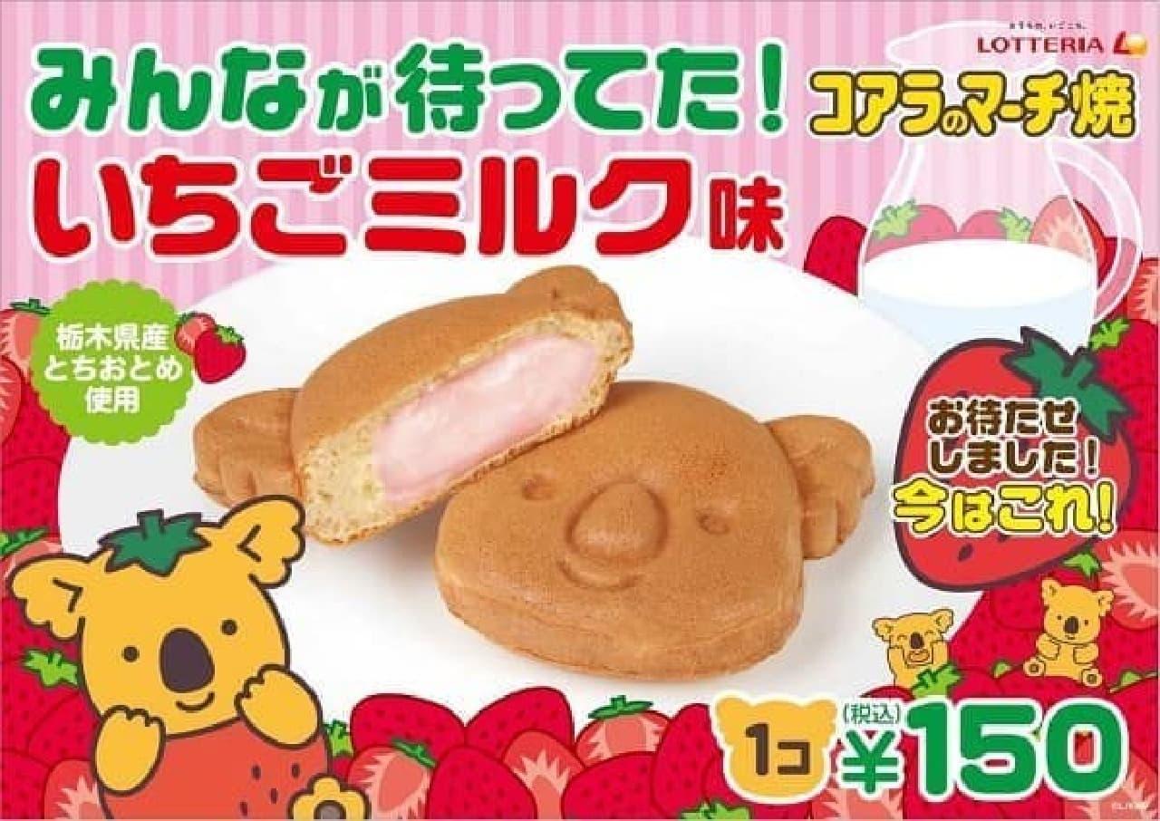 ロッテリア「コアラのマーチ焼(いちごミルク味)」