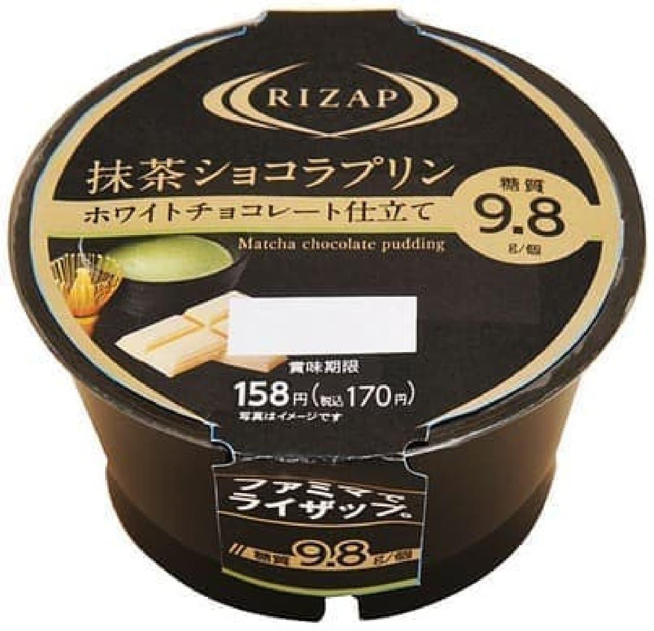 ファミリーマート、サークルK、サンクスに「RIZAP 抹茶ショコラプリン」