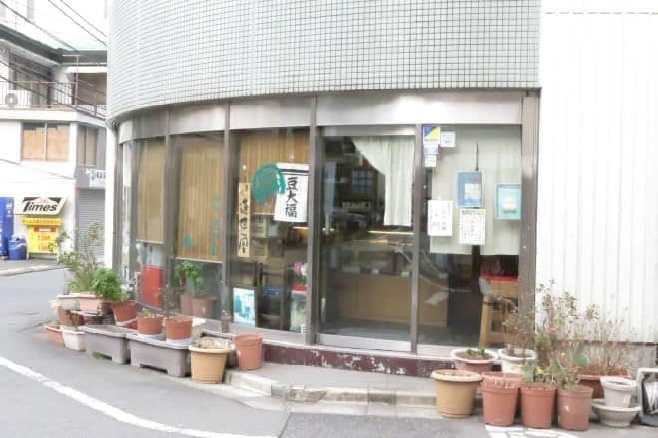 JR山手線五反田駅から徒歩約7分の場所にある「進世堂」