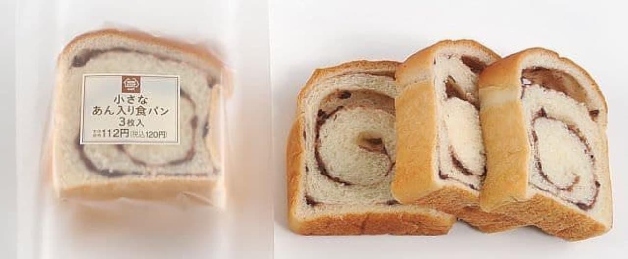 「小さなあん入り食パン」は、小さな厚切りタイプの食パン