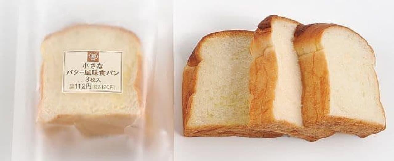 「小さなバター風味食パン」は、小さな厚切りタイプの食パン