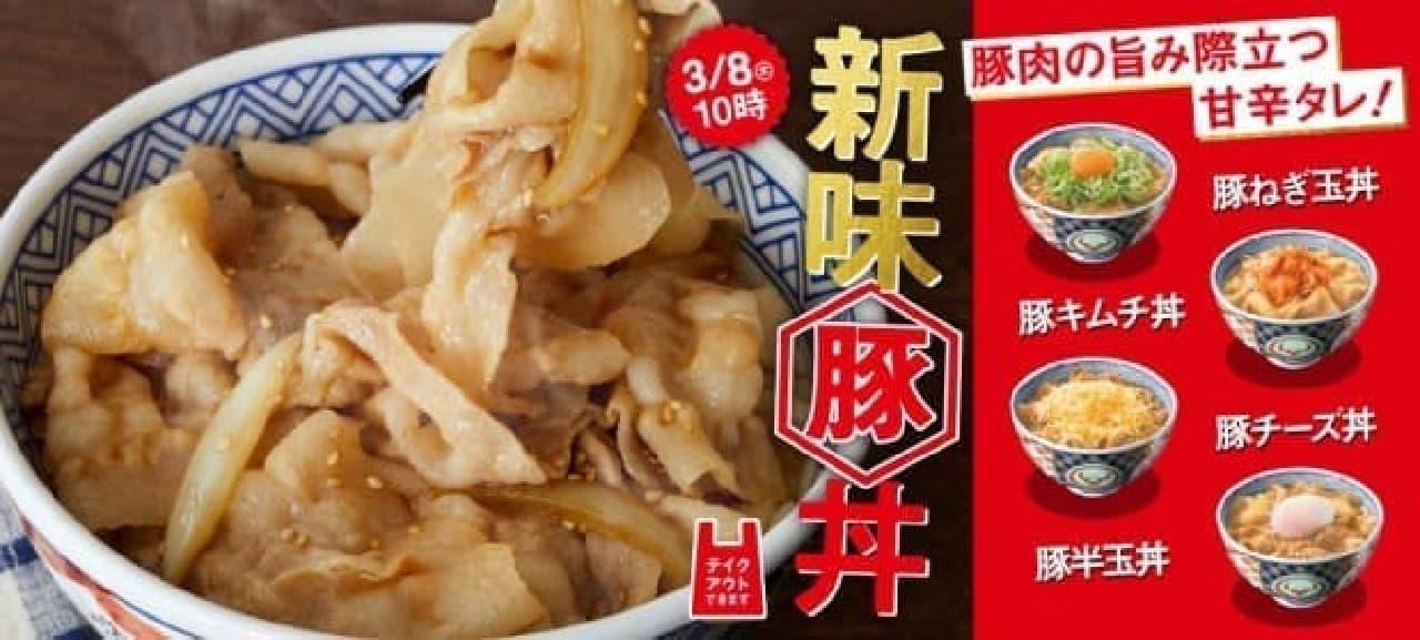 吉野家「豚丼」がリニューアル
