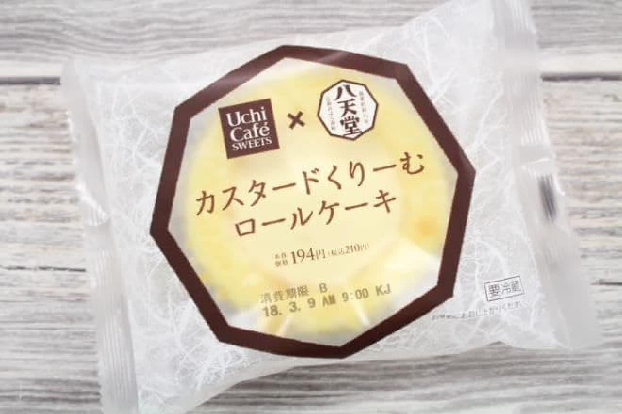 ローソン「UchiCafe' SWEETS × 八天堂 カスタードくりーむロールケーキ」