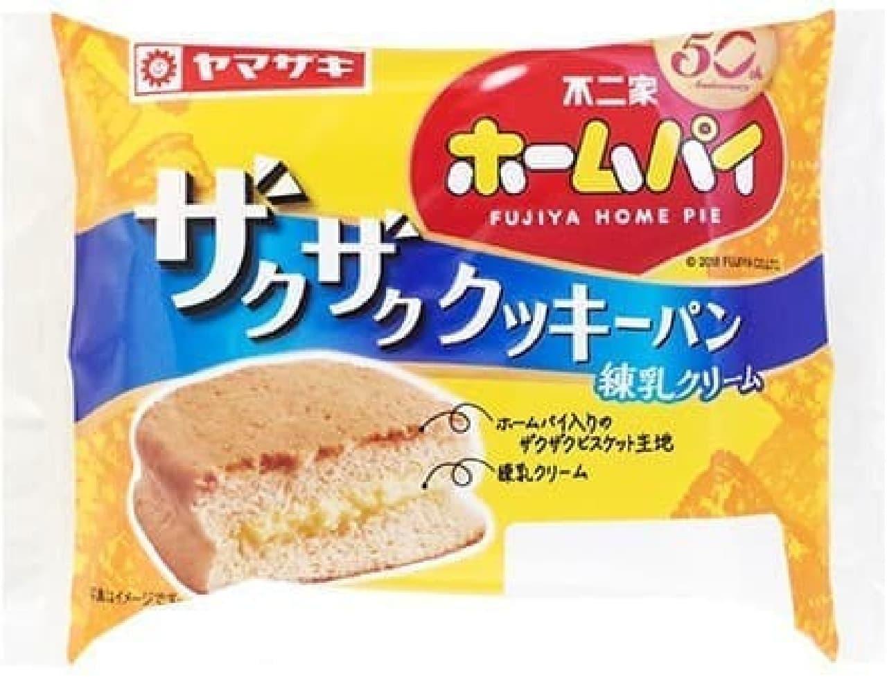 ヤマザキ「ザクザククッキーパン(練乳クリーム)」