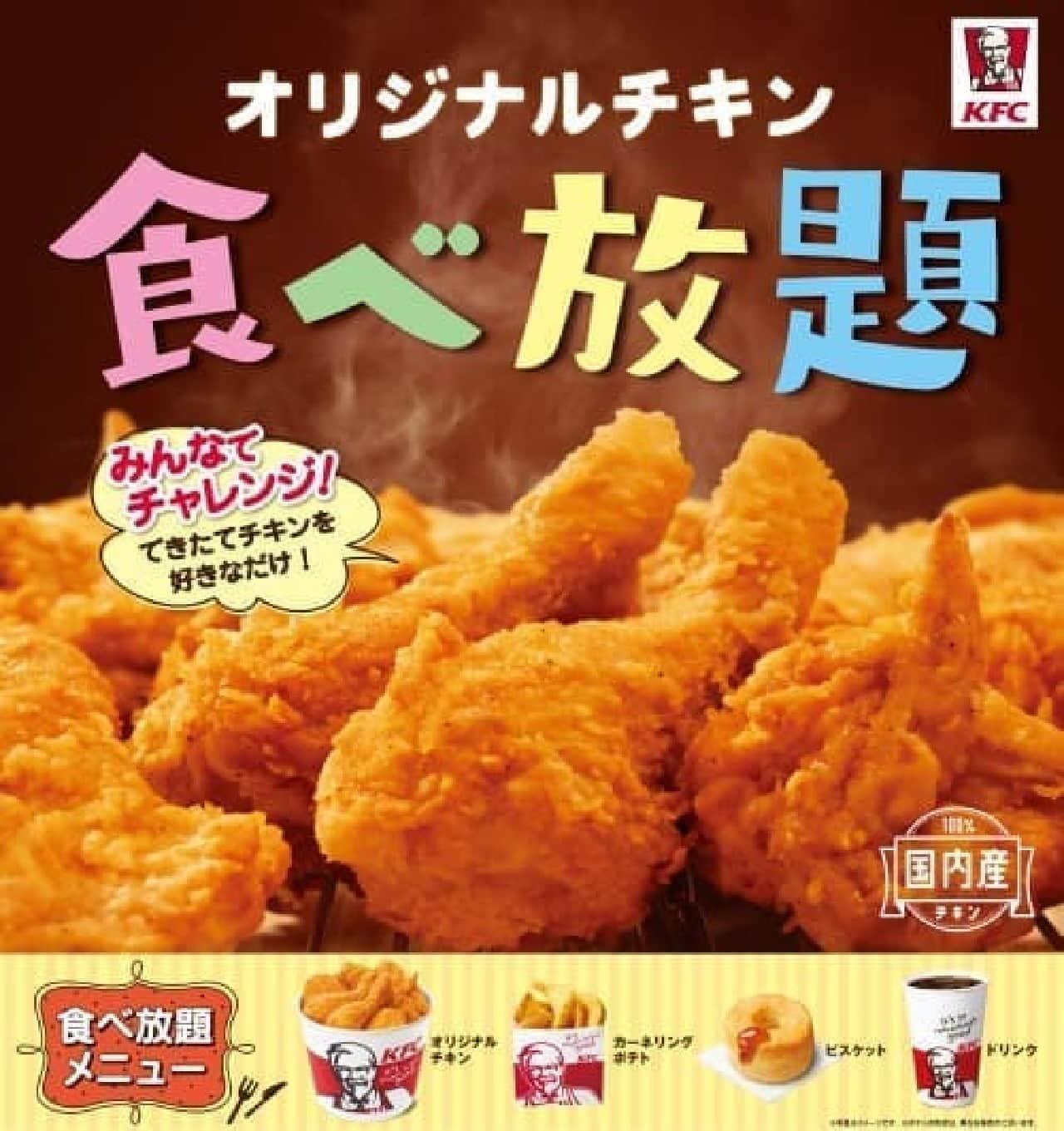 KFC「『オリジナルチキン』食べ放題!」