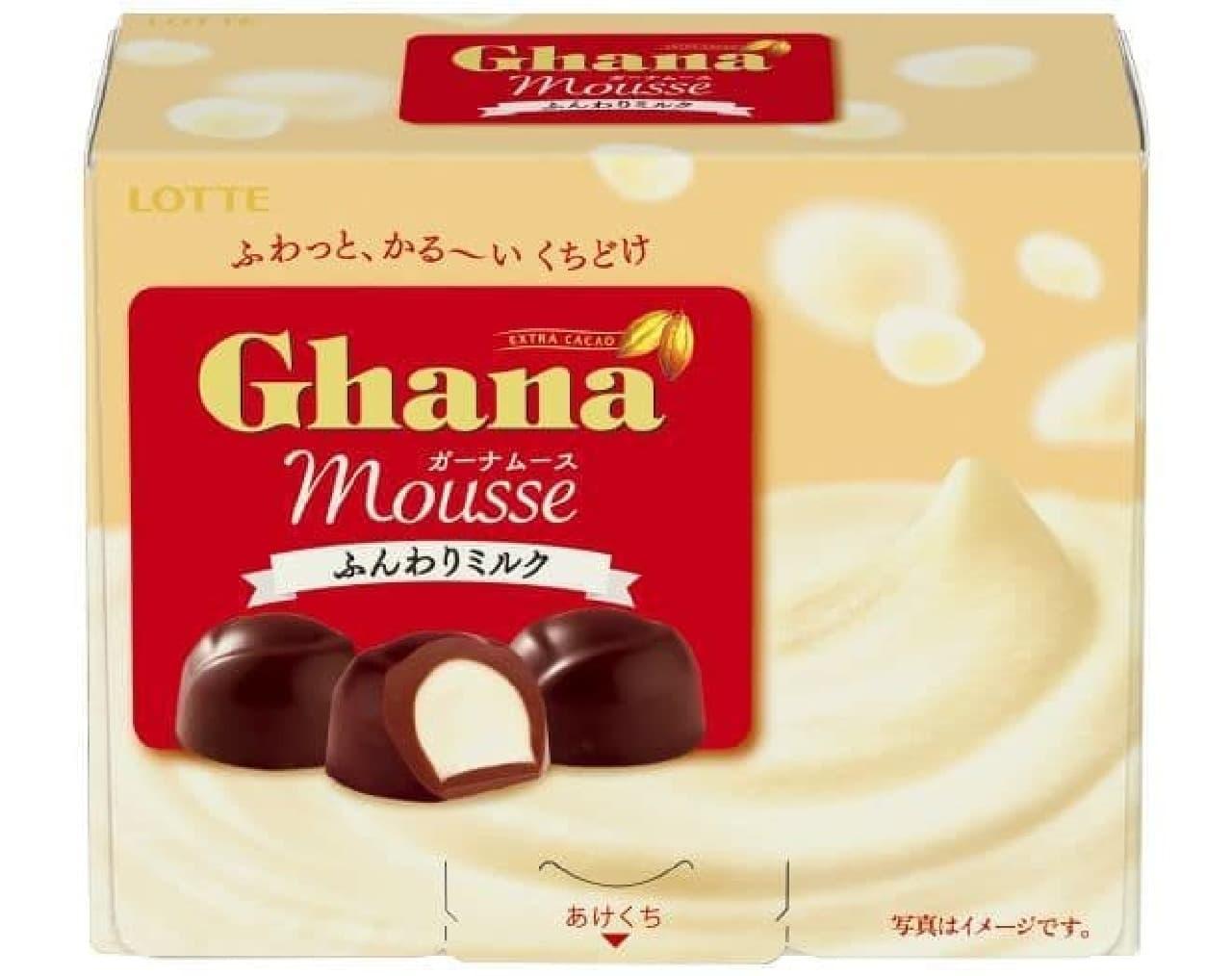 ガーナムース<ふんわりミルク>は、軽いくちどけに仕上げられたホワイトチョコムースをガーナミルクで包んだ2層のチョコレート