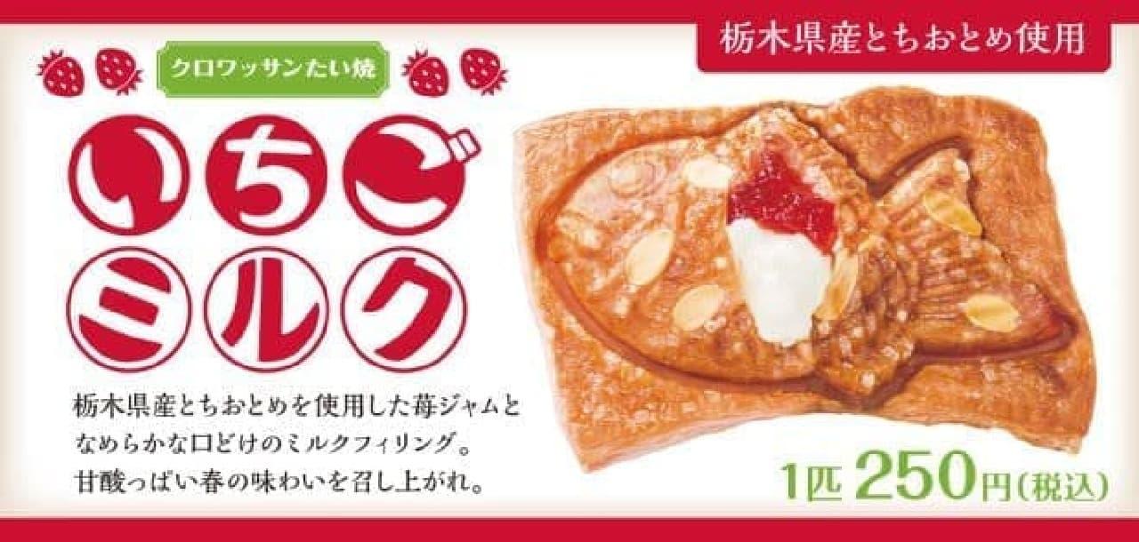 「クロワッサンたい焼 いちごミルク」は、いちごペーストを練り込んだ生地とミルクフィリングが組み合わされたたい焼き