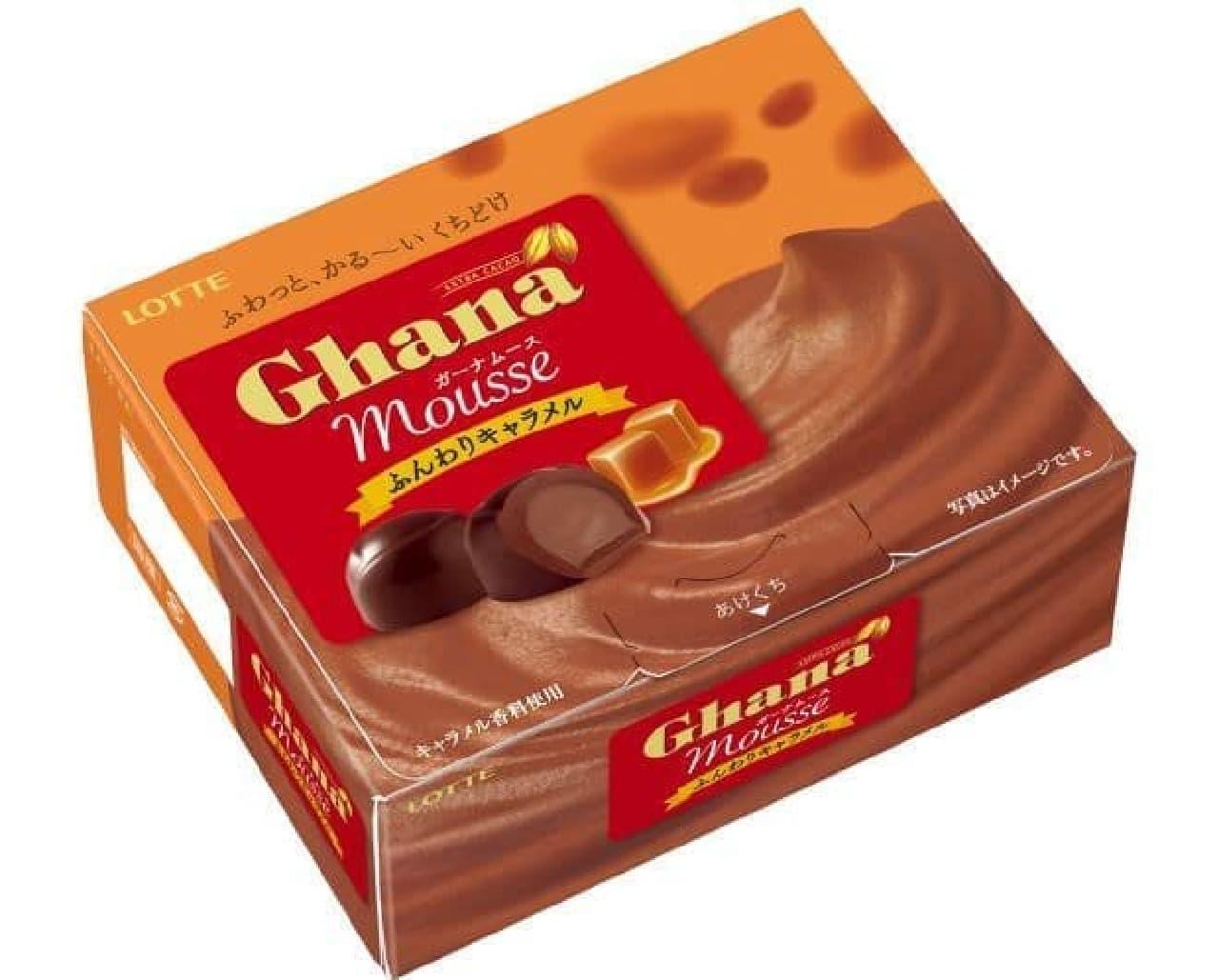ガーナムース<ふんわりキャラメル>は、軽いくちどけに仕上げられたキャラメルチョコムースをガーナミルクで包んだ2層のチョコレート