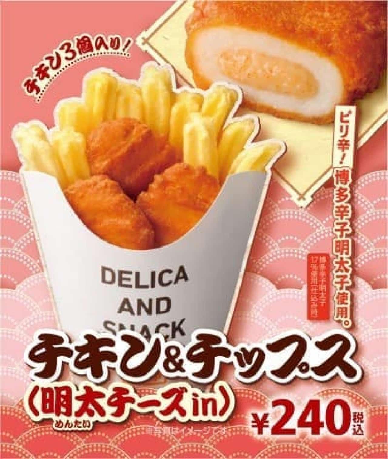 ミニストップ「チキン&チップス(明太チーズin)」