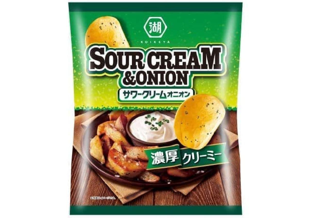 「ポテトチップス サワークリームオニオン」は、サワークリームオニオン味のポテトチップス