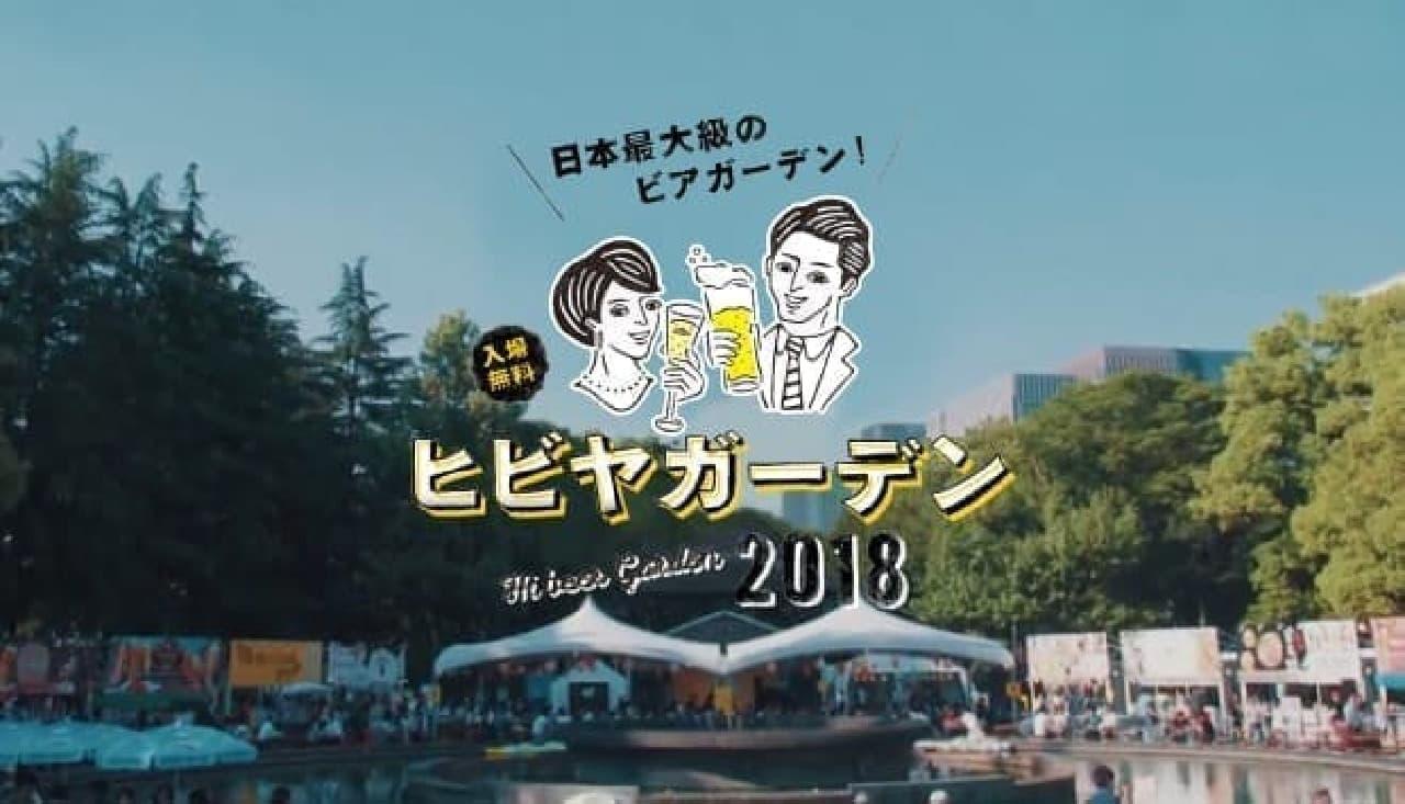 世界のビールやお酒が楽しめる「ヒビヤガーデン2018」