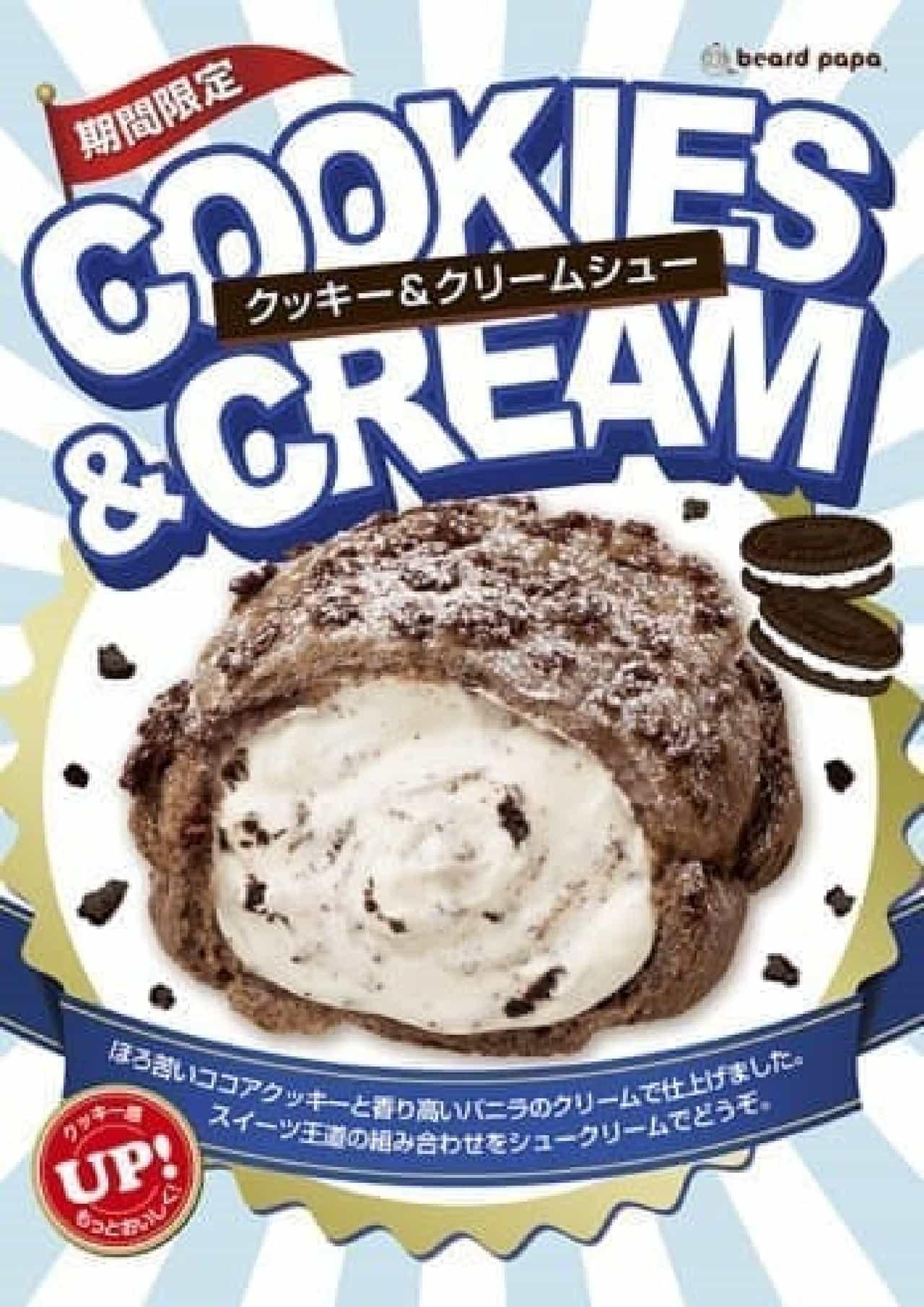 ビアードパパ3月のシュークリーム「クッキー&クリームシュー」