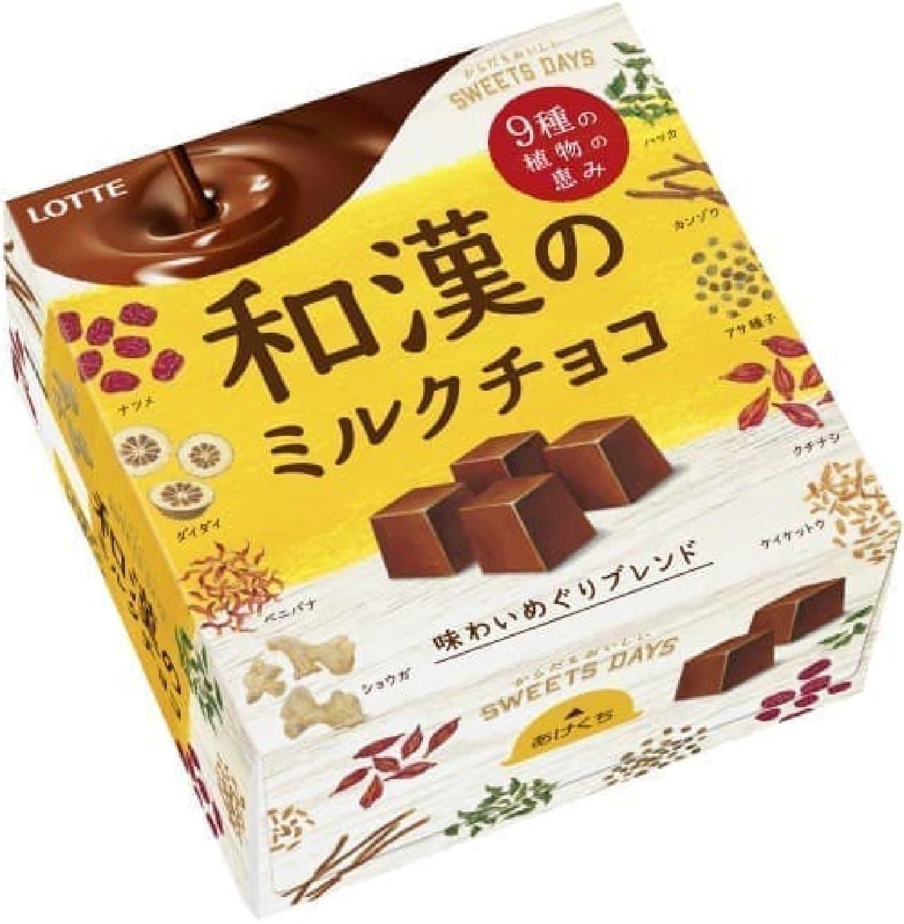 ロッテ「和漢のミルクチョコ<味わいめぐりブレンド>」