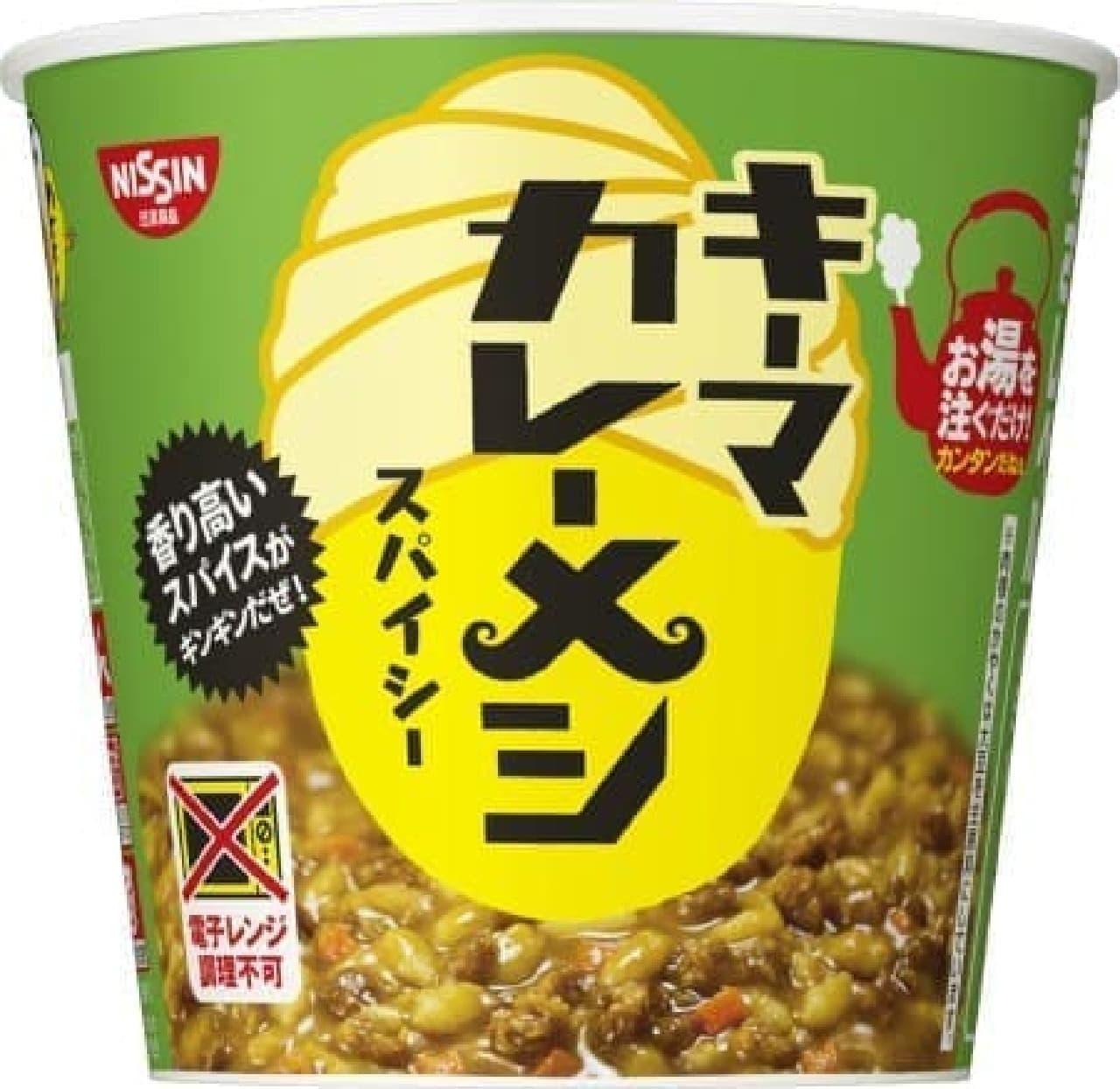 日清食品「日清キーマカレーメシ スパイシー」