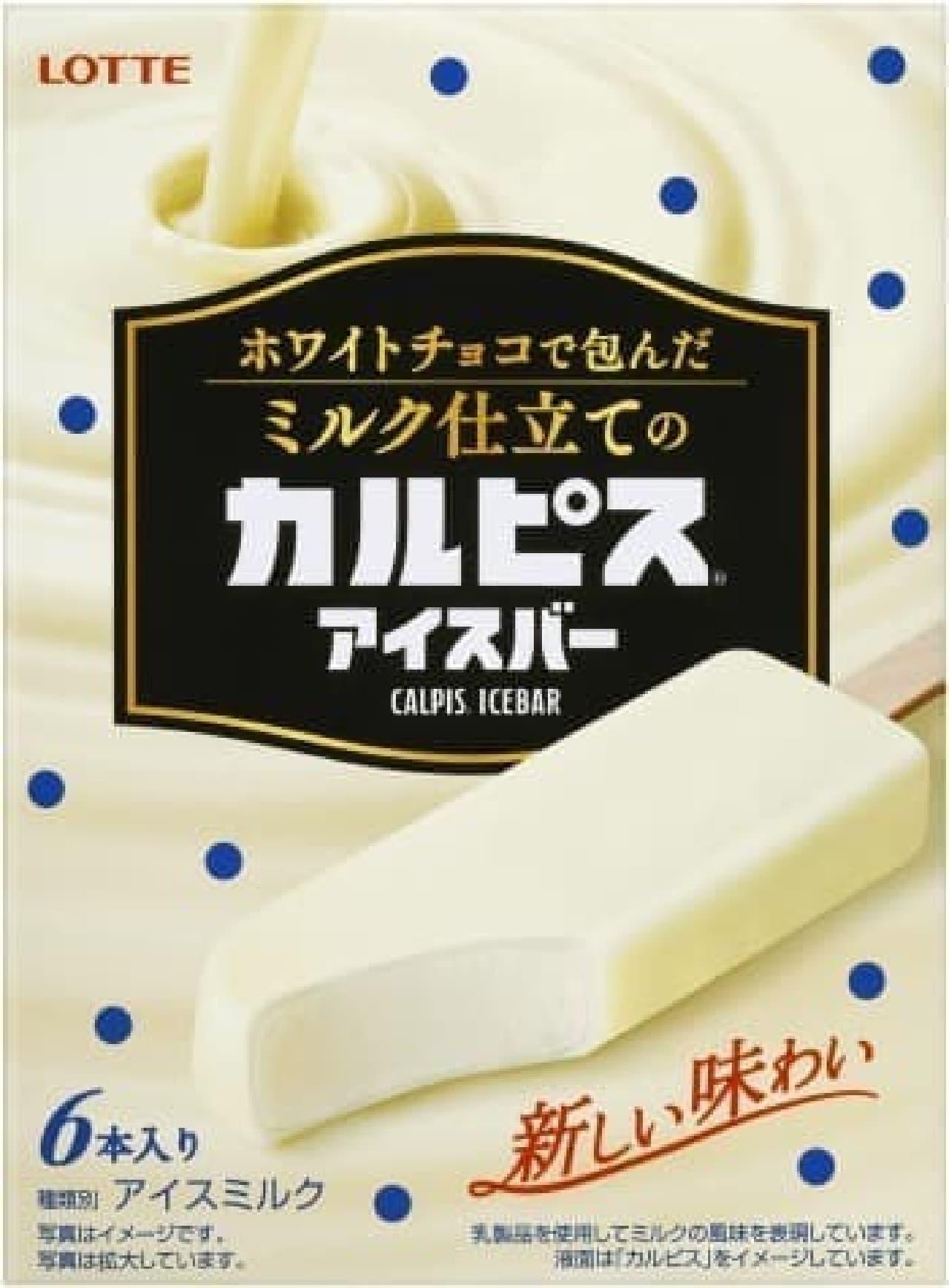 ロッテアイス「ホワイトチョコで包んだミルク仕立てのカルピス アイスバー」