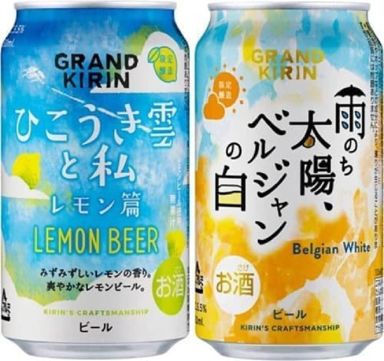 キリンビール「グランドキリン ひこうき雲と私 レモン篇」「グランドキリン 雨のち太陽、ベルジャンの白」