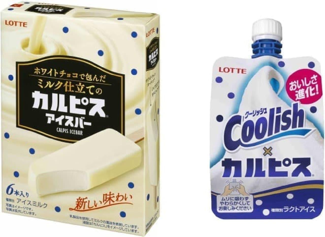 ロッテアイス「クーリッシュ×カルピス」と「ホワイトチョコで包んだミルク仕立てのカルピス アイスバー」