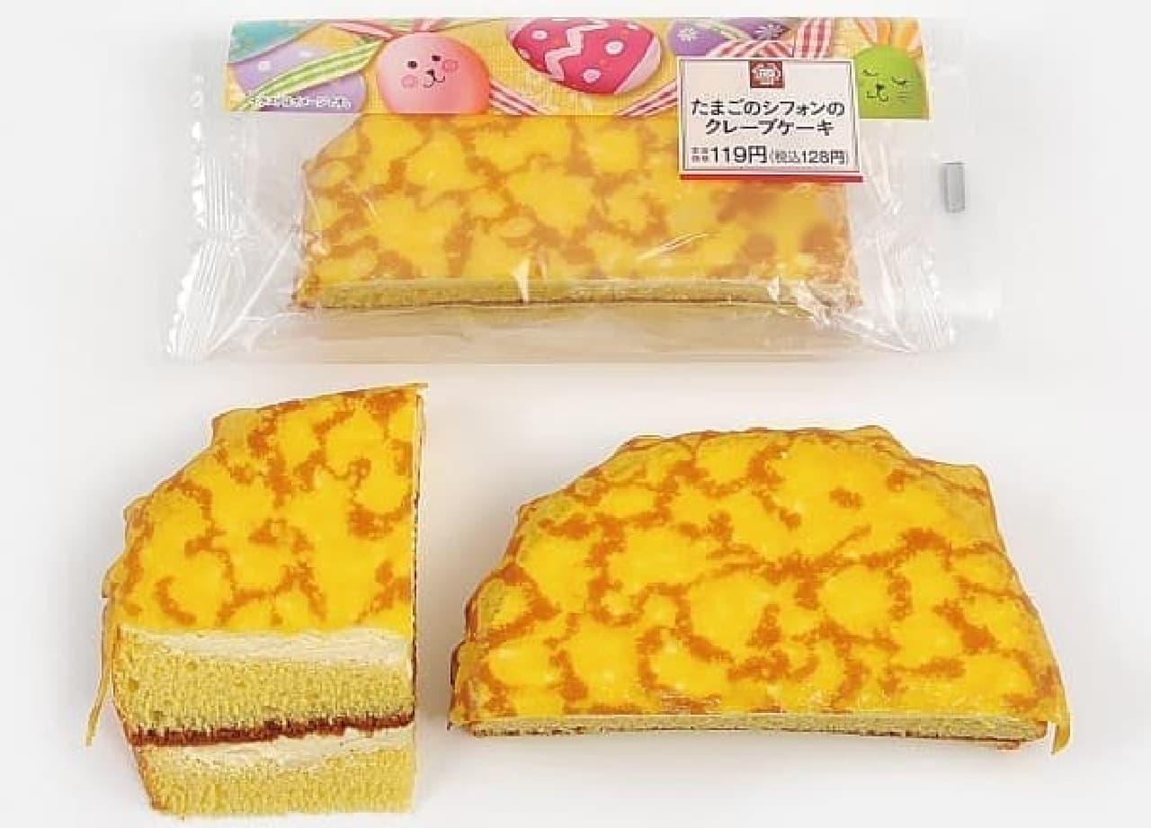 ミニストップ「たまごのシフォンのクレープケーキ」