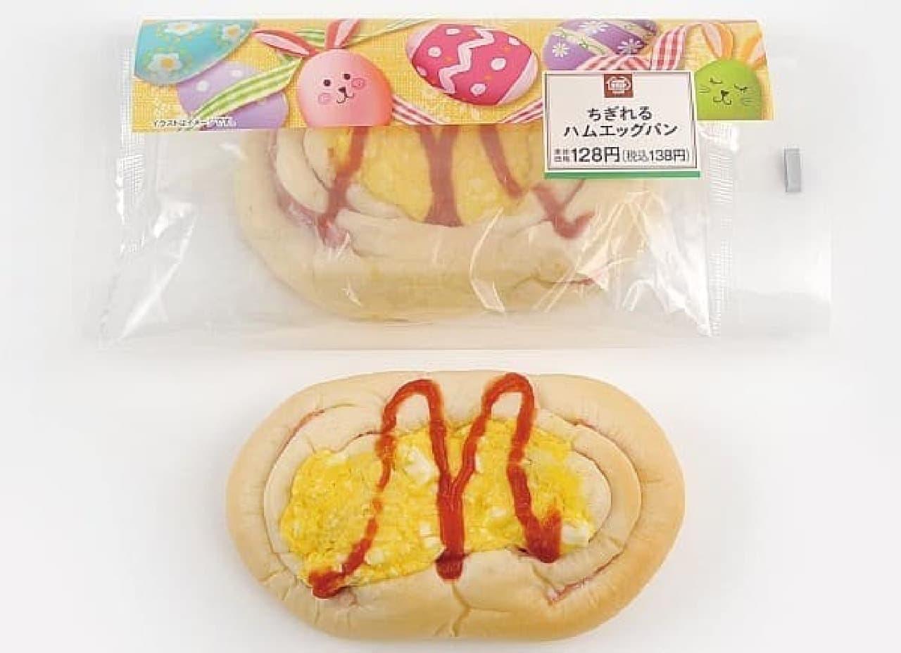 ミニストップ「ちぎれるハムエッグパン」