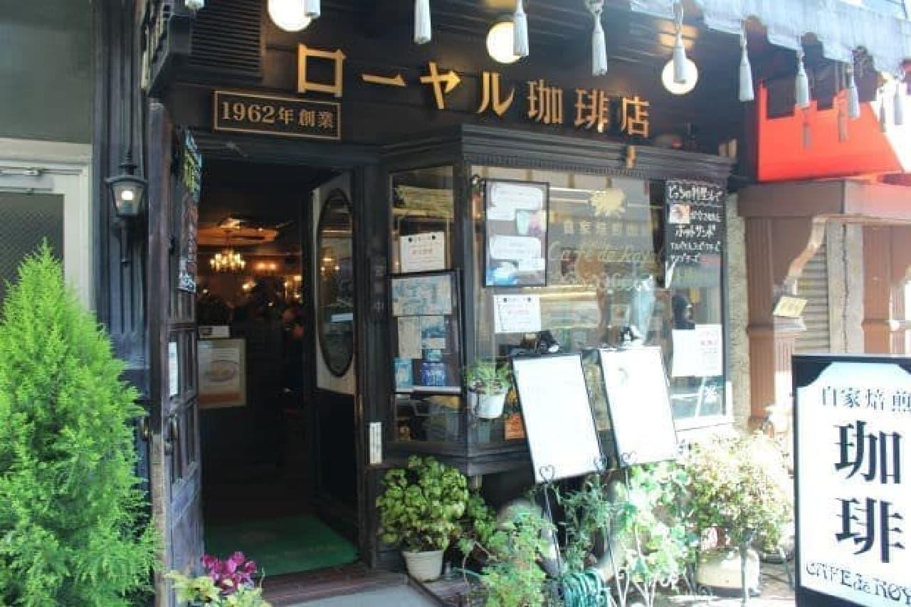 ローヤル珈琲店 本店