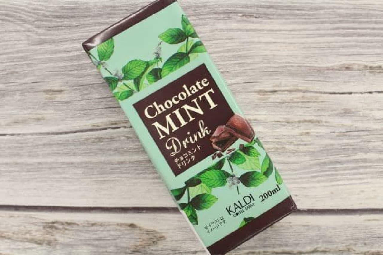 「チョコミントドリンク」は、チョコレートドリンクにペパーミントエキスが加えられた飲み物