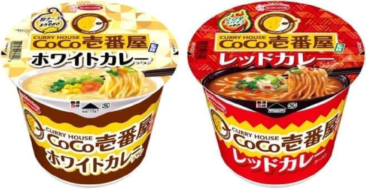 エースコック「CoCo壱番屋監修 ホワイトカレーラーメン」と「同 レッドカレーラーメン」
