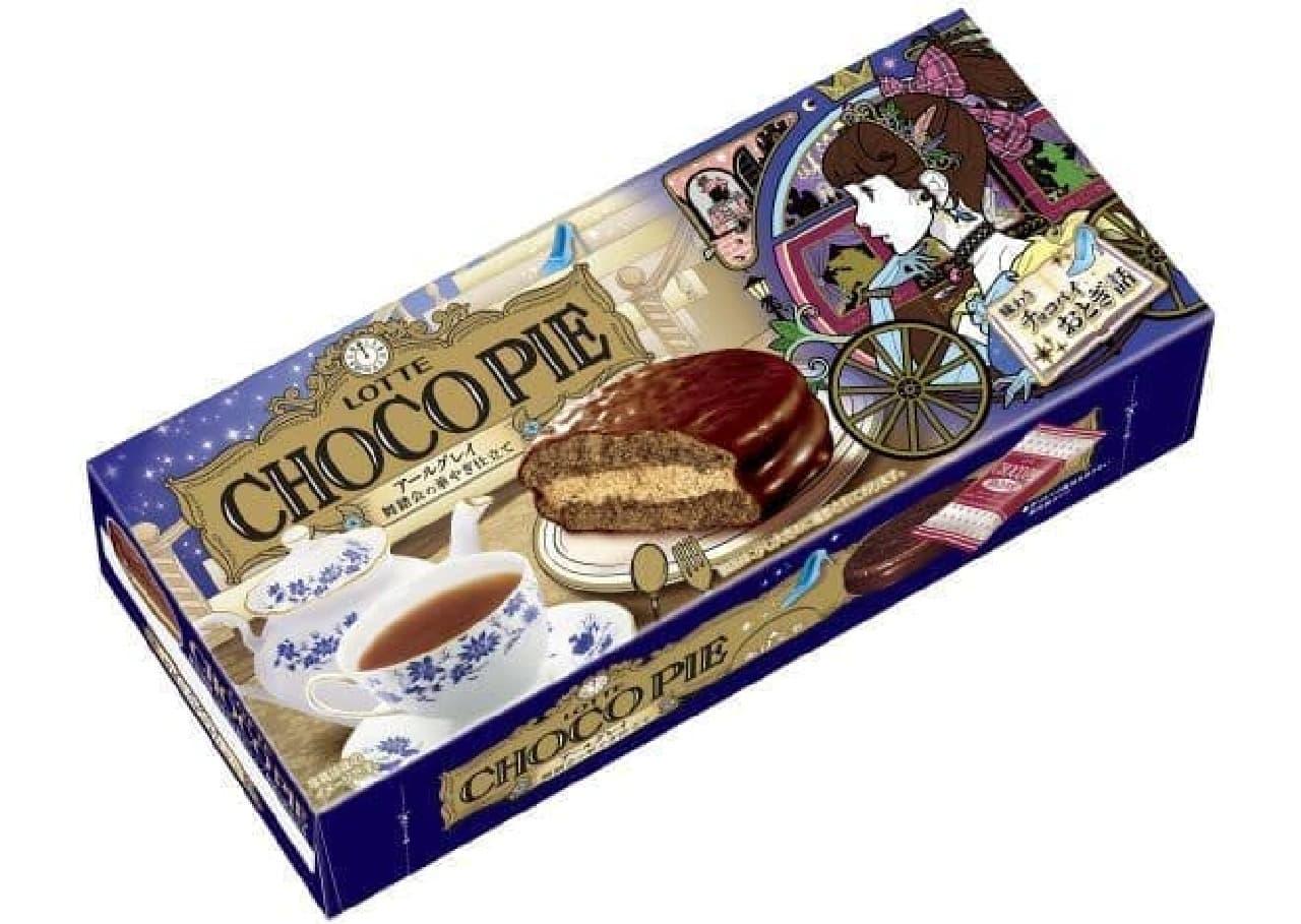 「チョコパイ<アールグレイ 舞踏会の華やぎ仕立て>」は、童話「シンデレラ」をイメージしたアールグレイ味のお菓子