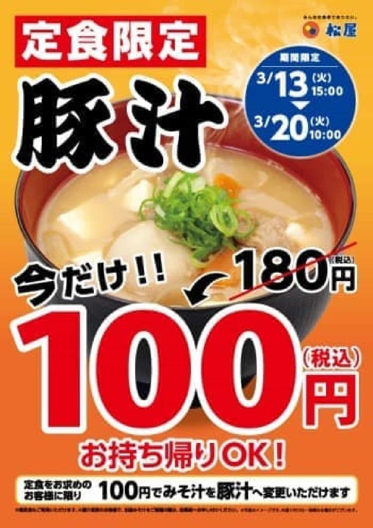 松屋で定食を注文した人限定「豚汁」100円に