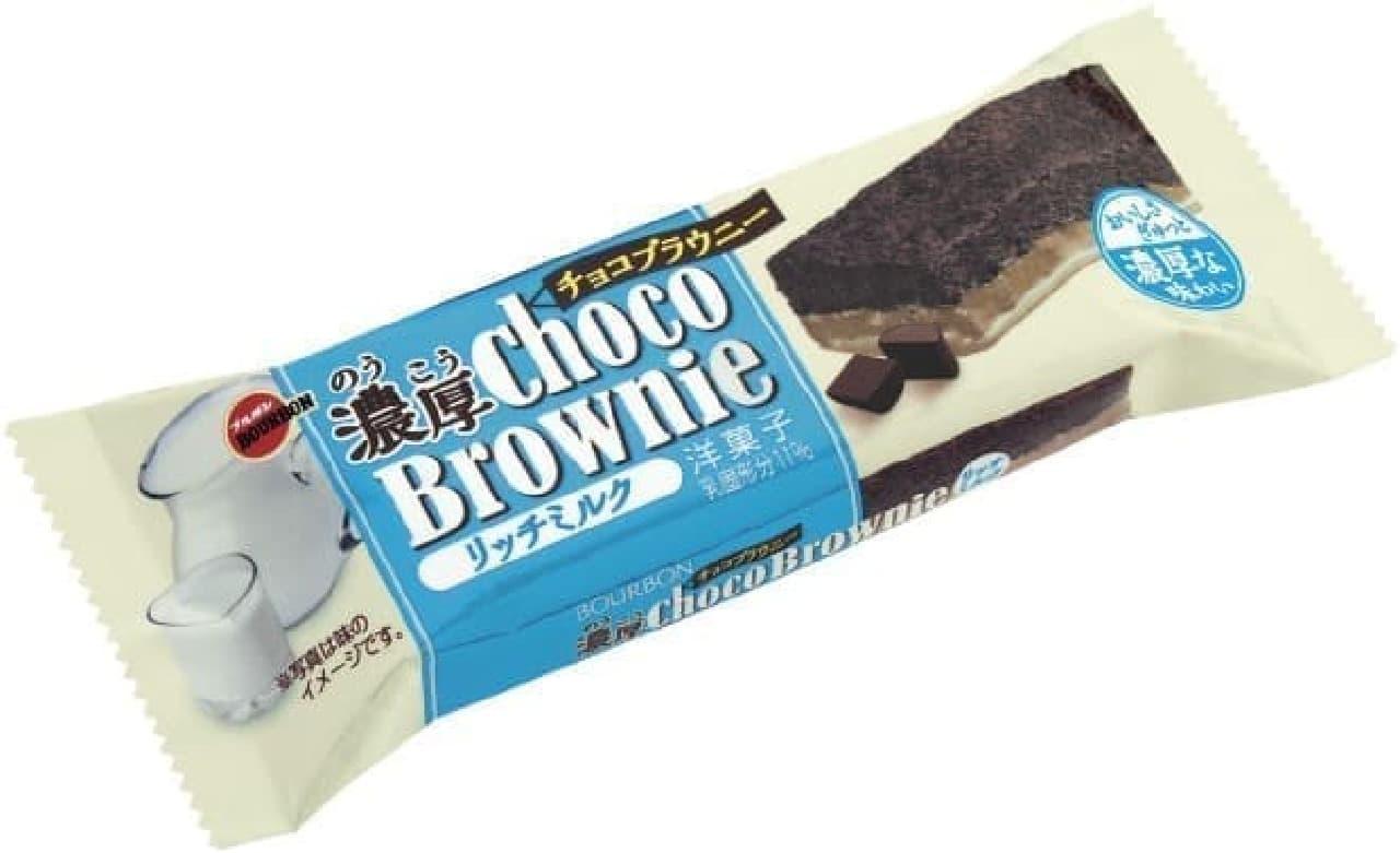 ブルボン「濃厚チョコブラウニーリッチミルク」