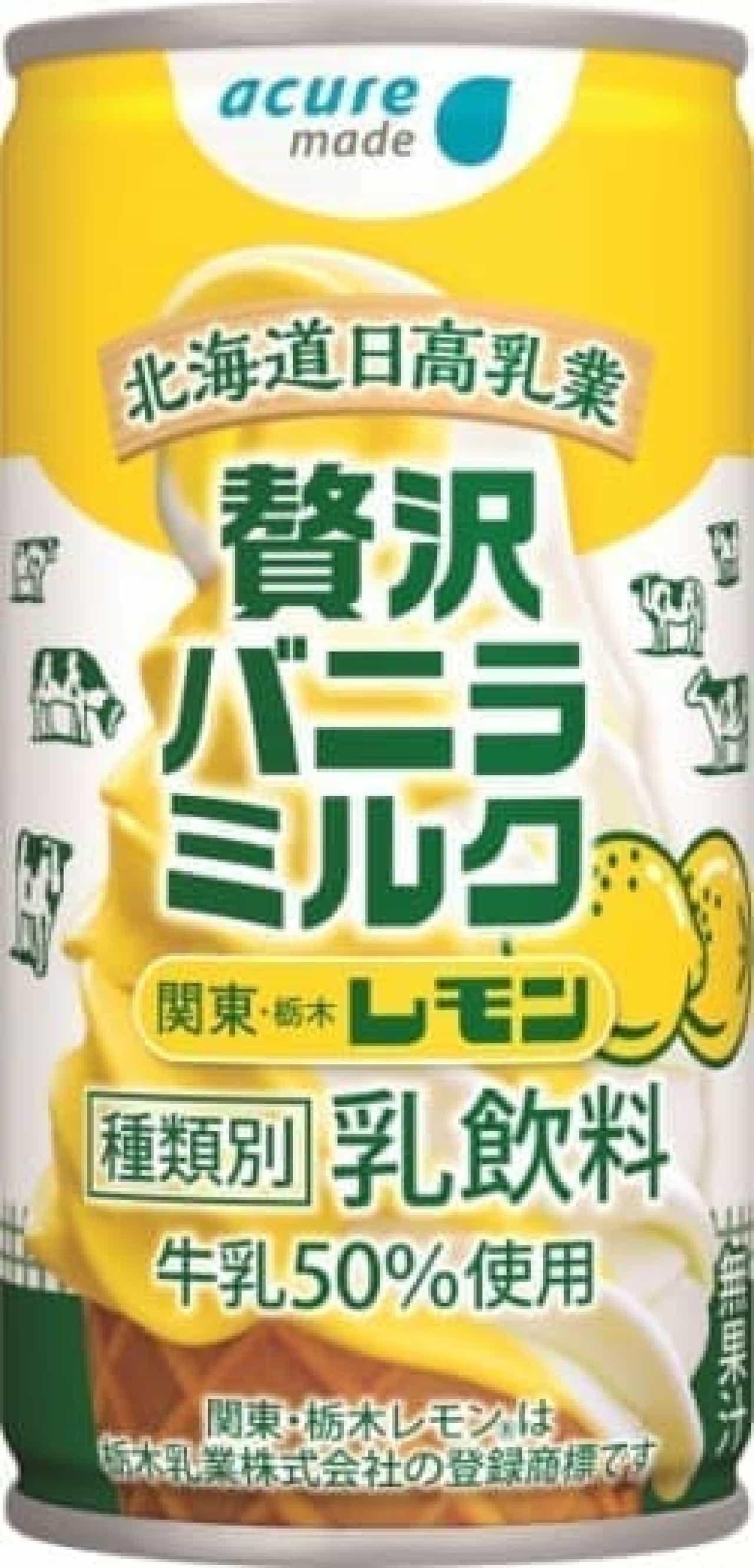贅沢バニラミルク関東・栃木レモン