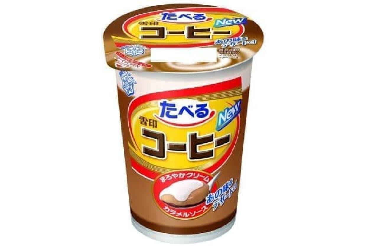 「たべる雪印コーヒー」は、雪印メグミルクのロングセラー商品「雪印コーヒー」の味わいが楽しめるカップデザート