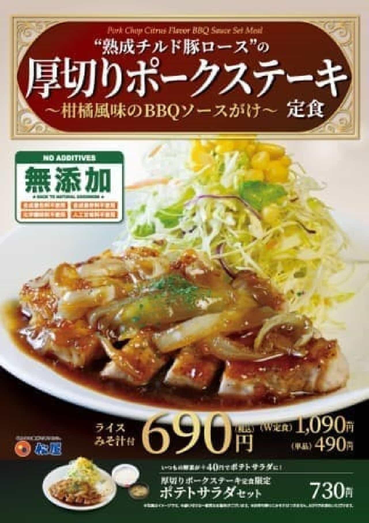 松屋「厚切りポークステーキ定食」