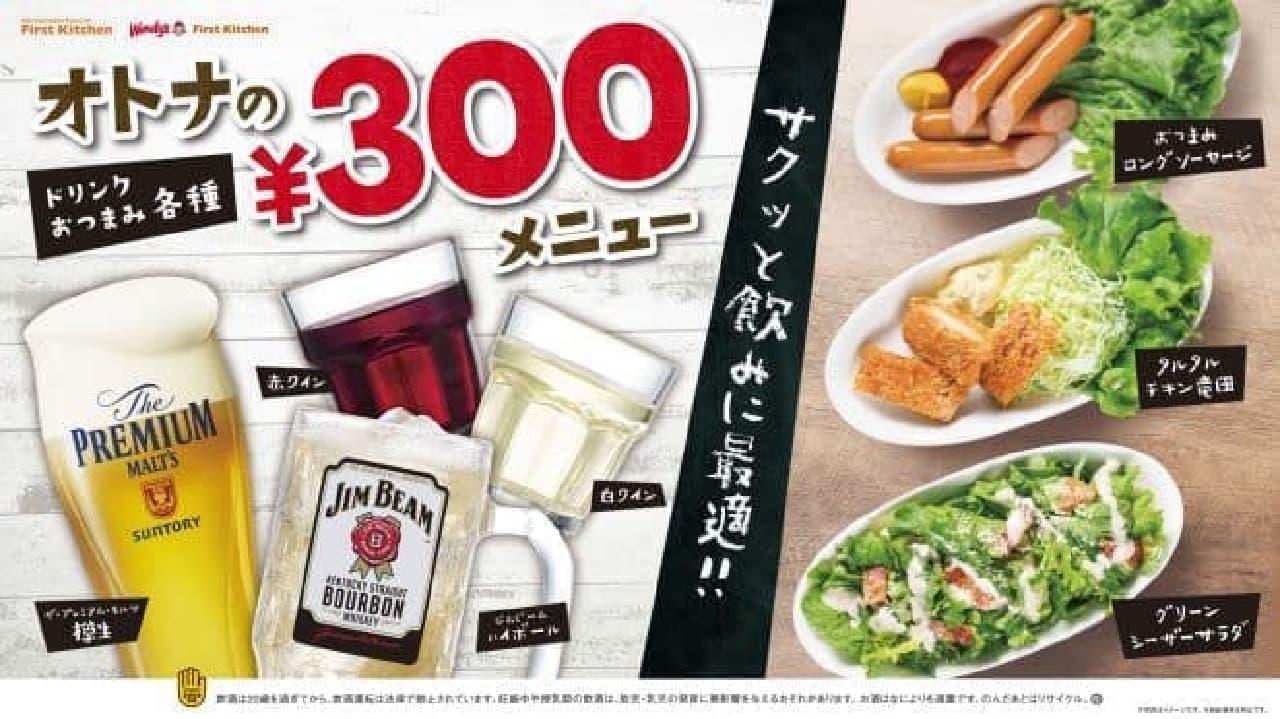 「¥300アルコールメニュー」販売店舗にお得な「¥300おつまみメニュー」が登場
