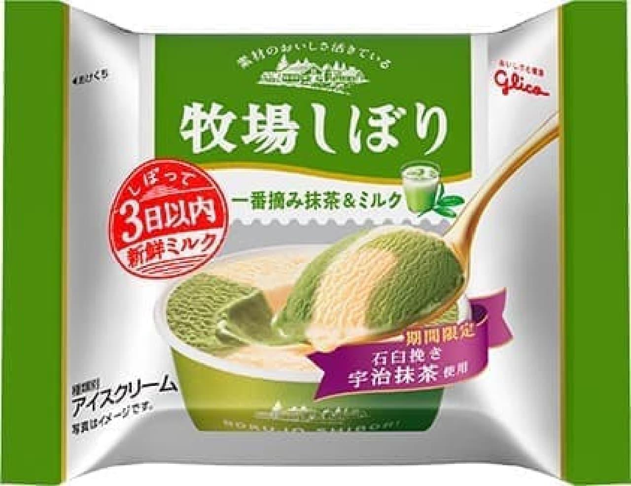 江崎グリコ「牧場しぼり 一番摘み抹茶&ミルク」