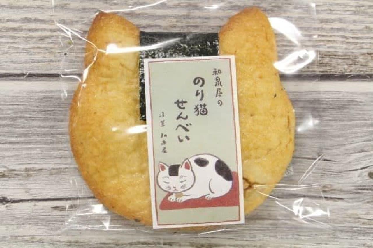 和泉屋「猫せんべい 海苔」