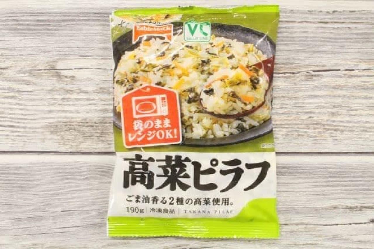 """ローソングループのオリジナルブランド""""バリューライン""""の冷凍食品「高菜ピラフ」"""