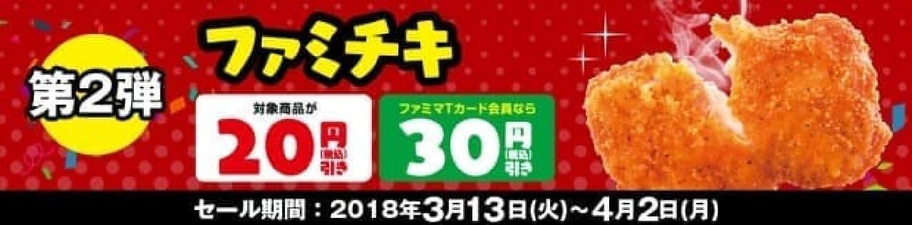 ファミリーマートでファミチキ20円引き