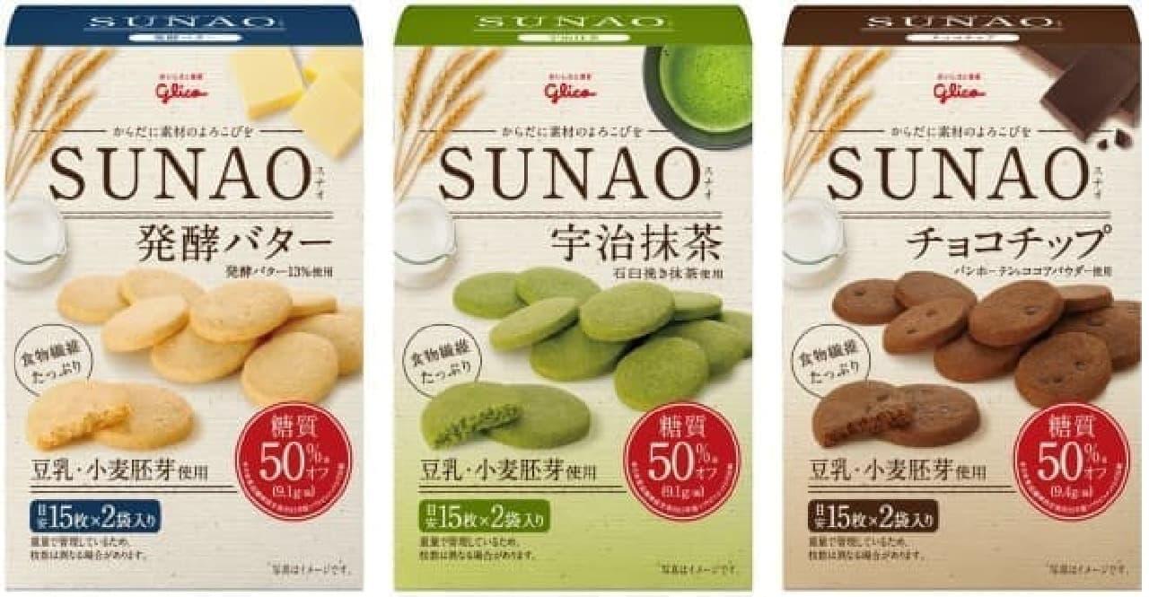 江崎グリコ「SUNAO<発酵バター>」「同<宇治抹茶>」「同<チョコチップ>」のビスケット