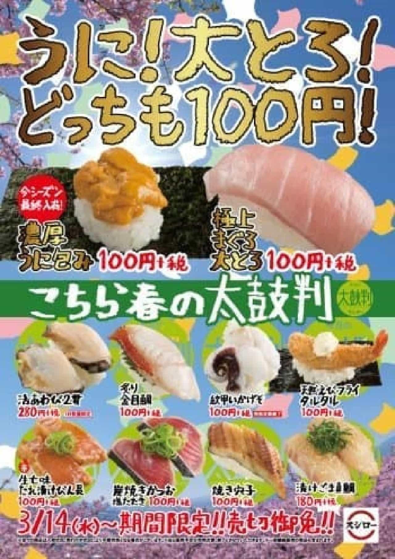 スシロー「うに!大とろ!どっちも100円!」