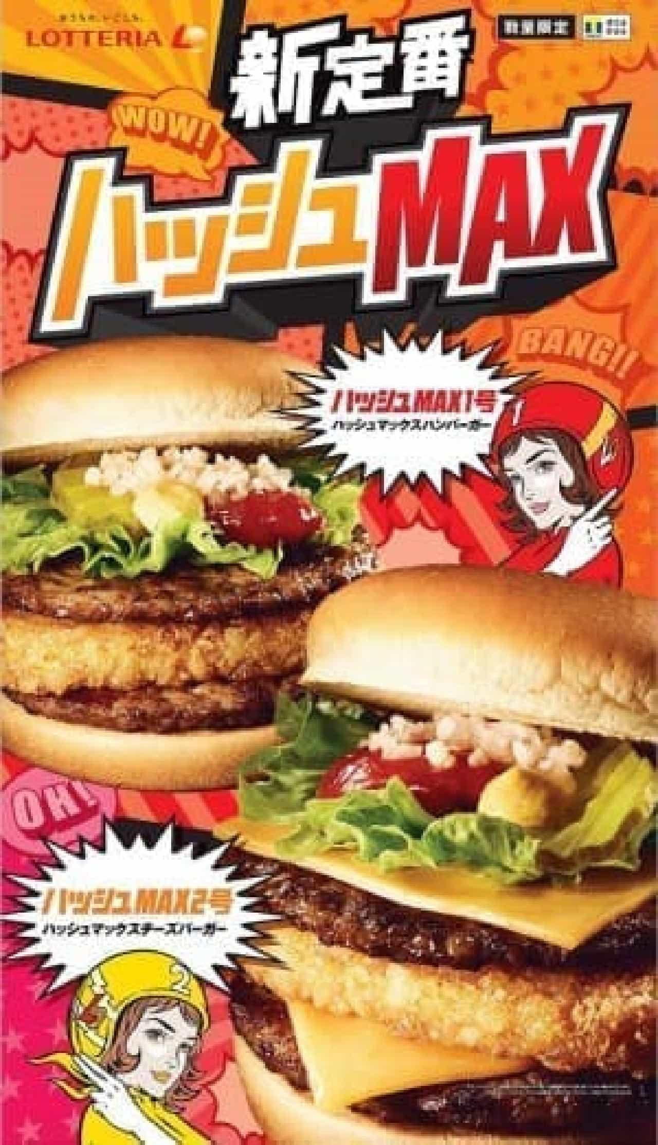 ロッテリア「ハッシュマックスハンバーガー」と「ハッシュマックスチーズバーガー」