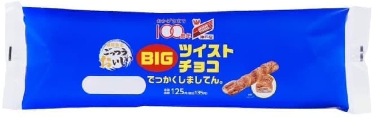 関西のローソンに「ビッグツイストチョコ でっかくしましてん。」
